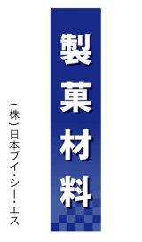 【製菓材料】仕切パネル(受注生産品)