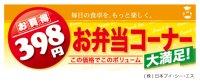 【お買得398円お弁当コーナー】ハーフパネル(受注生産品)