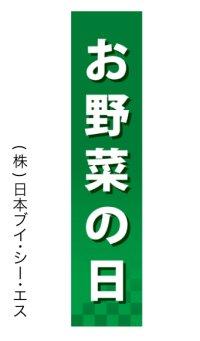 【お野菜の日】仕切パネル(受注生産品)