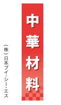 【中華材料】仕切パネル(受注生産品)