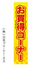 【お買得コーナー】仕切パネル(受注生産品)