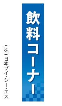 【飲料コーナー】仕切パネル(受注生産品)