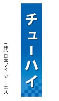 【チューハイ】仕切パネル(受注生産品)