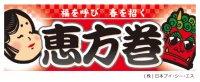【恵方巻】ハーフパネル(受注生産品)