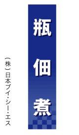 【瓶佃煮】仕切パネル(受注生産品)