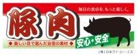 【豚肉】ハーフパネル(受注生産品)