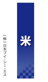 【米】仕切パネル(受注生産品)