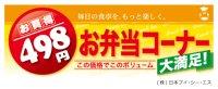 【お買得498円お弁当コーナー】ハーフパネル(受注生産品)