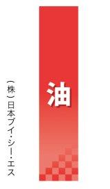 【油】仕切パネル(受注生産品)