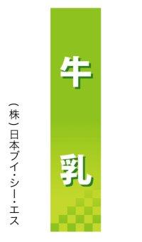 【牛乳】仕切パネル(受注生産品)