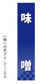 【味噌】仕切パネル(受注生産品)