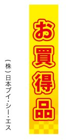 【お買得品】仕切パネル(受注生産品)