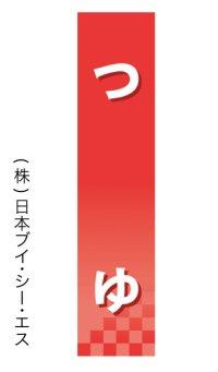 【つゆ】仕切パネル(受注生産品)