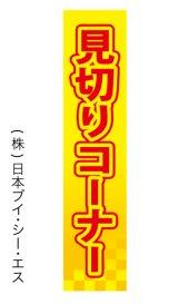 【見切りコーナー】仕切パネル(受注生産品)