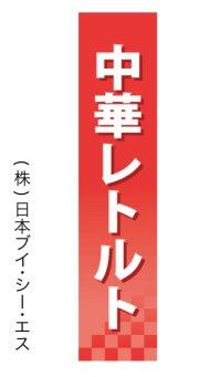 【中華レトルト】仕切パネル(受注生産品)