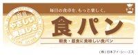 【食パン】ハーフパネル(受注生産品)