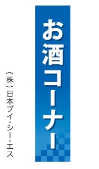 【お酒コーナー】仕切パネル(受注生産品)