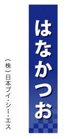 【はなかつお】仕切パネル(受注生産品)