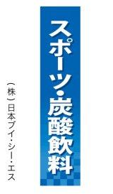 【スポーツ・炭酸飲料】仕切パネル(受注生産品)