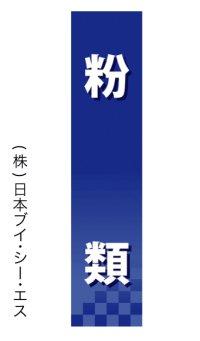 【粉類】仕切パネル(受注生産品)
