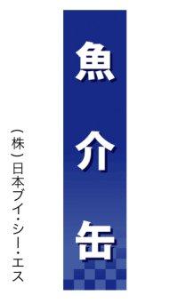 【魚介缶】仕切パネル(受注生産品)