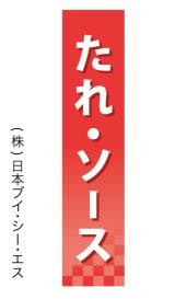 【たれ・ソース】仕切パネル(受注生産品)