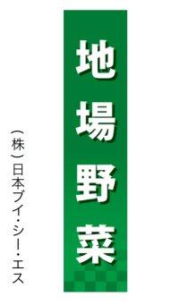 【地場野菜】仕切パネル(受注生産品)