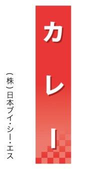 【カレー】仕切パネル(受注生産品)