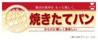 【焼きたてパン】ハーフパネル(受注生産品)