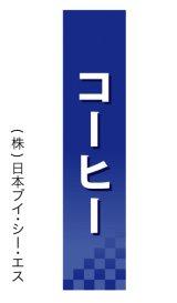 【コーヒー】仕切パネル(受注生産品)