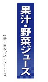 【果汁・野菜ジュース】仕切パネル(受注生産品)
