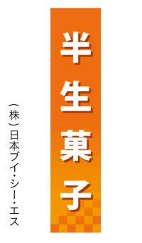 【半生菓子】仕切パネル(受注生産品)