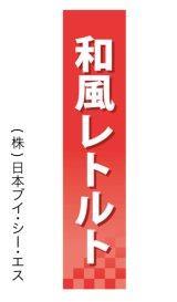 【和風レトルト】仕切パネル(受注生産品)