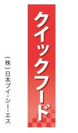 【クイックフード】仕切パネル(受注生産品)