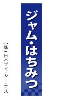 【ジャム・はちみつ】仕切パネル(受注生産品)