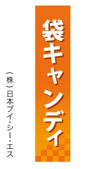 【袋キャンディ】仕切パネル(受注生産品)