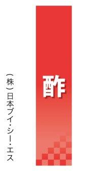 【酢】仕切パネル(受注生産品)