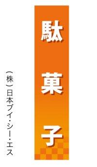 【駄菓子】仕切パネル(受注生産品)