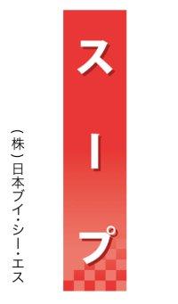 【スープ】仕切パネル(受注生産品)