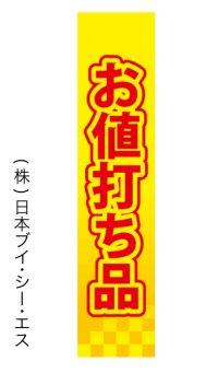 【お値打ち品】仕切パネル(受注生産品)