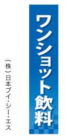 【ワンショット飲料】仕切パネル(受注生産品)