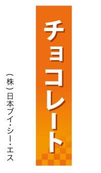 【チョコレート】仕切パネル(受注生産品)