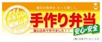 【手作り弁当】ハーフパネル(受注生産品)