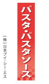 【パスタ・パスタソース】仕切パネル(受注生産品)