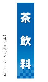 【茶飲料】仕切パネル(受注生産品)