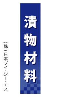 【漬物材料】仕切パネル(受注生産品)