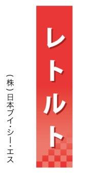 【レトルト】仕切パネル(受注生産品)