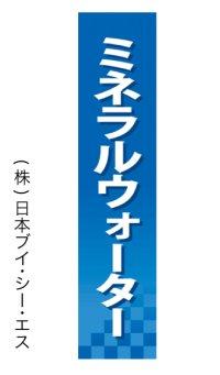 【ミネラルウォーター】仕切パネル(受注生産品)