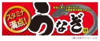 【うなぎ】ハーフパネル(受注生産品)
