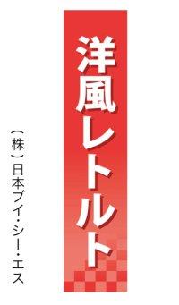 【洋風レトルト】仕切パネル(受注生産品)